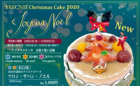 レニエのクリスマス