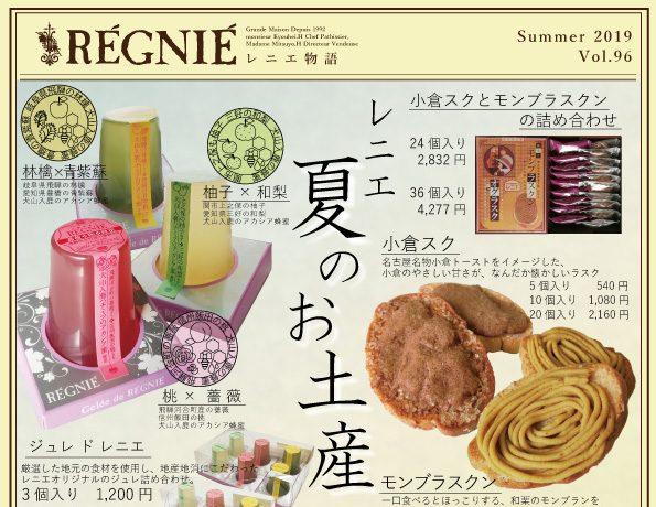 お菓子屋レニエのチラシ