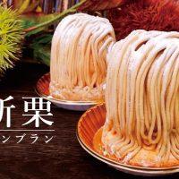 お菓子屋レニエの中津川モンブラン