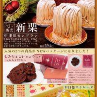 お菓子屋レニエのケーキのチラシ